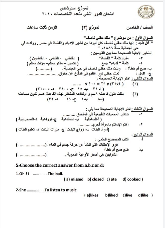 """متحانات الدور الثانى 2020 للصفوف من الرابع الابتدائي الثالث الإعدادى """"نظام متعدد التخصصات"""" 10392310"""
