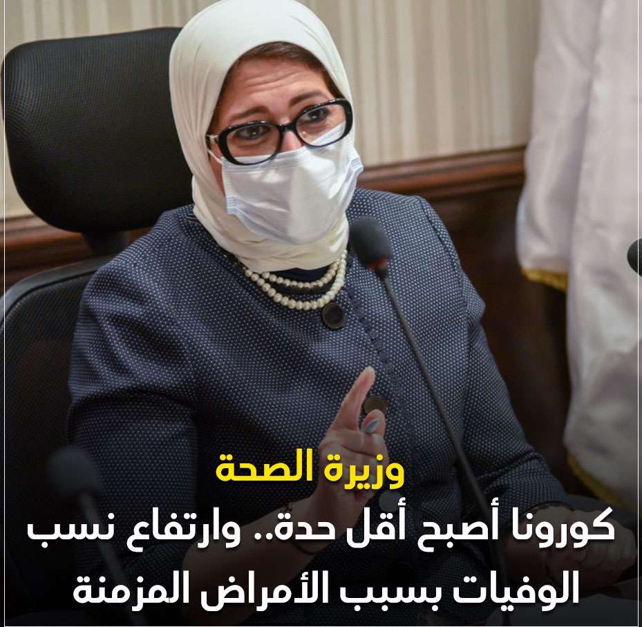 دكتورة هالة - كورونا أصبح أقل حدة.. وارتفاع نسب الوفيات بسبب الأمراض المزمنة 10393810