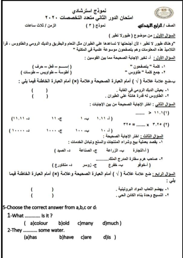 """متحانات الدور الثانى 2020 للصفوف من الرابع الابتدائي الثالث الإعدادى """"نظام متعدد التخصصات"""" 10396511"""