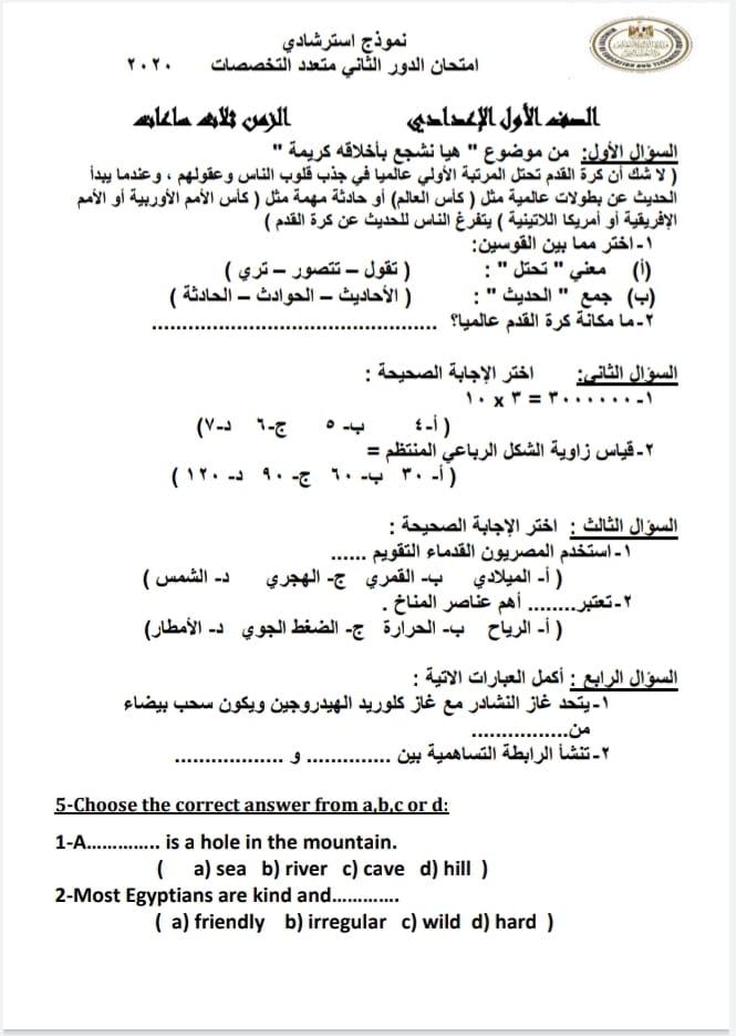 """متحانات الدور الثانى 2020 للصفوف من الرابع الابتدائي الثالث الإعدادى """"نظام متعدد التخصصات"""" 10397610"""