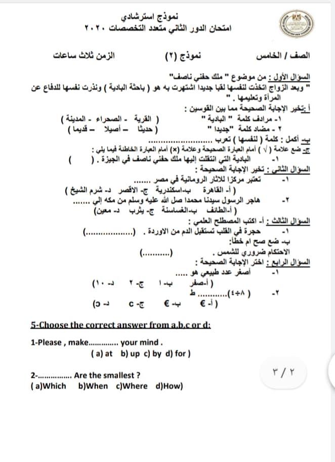 """متحانات الدور الثانى 2020 للصفوف من الرابع الابتدائي الثالث الإعدادى """"نظام متعدد التخصصات"""" 10399910"""