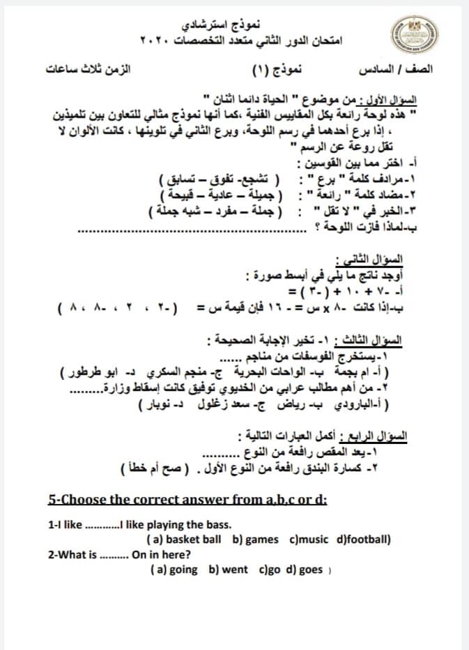 """متحانات الدور الثانى 2020 للصفوف من الرابع الابتدائي الثالث الإعدادى """"نظام متعدد التخصصات"""" 10400010"""