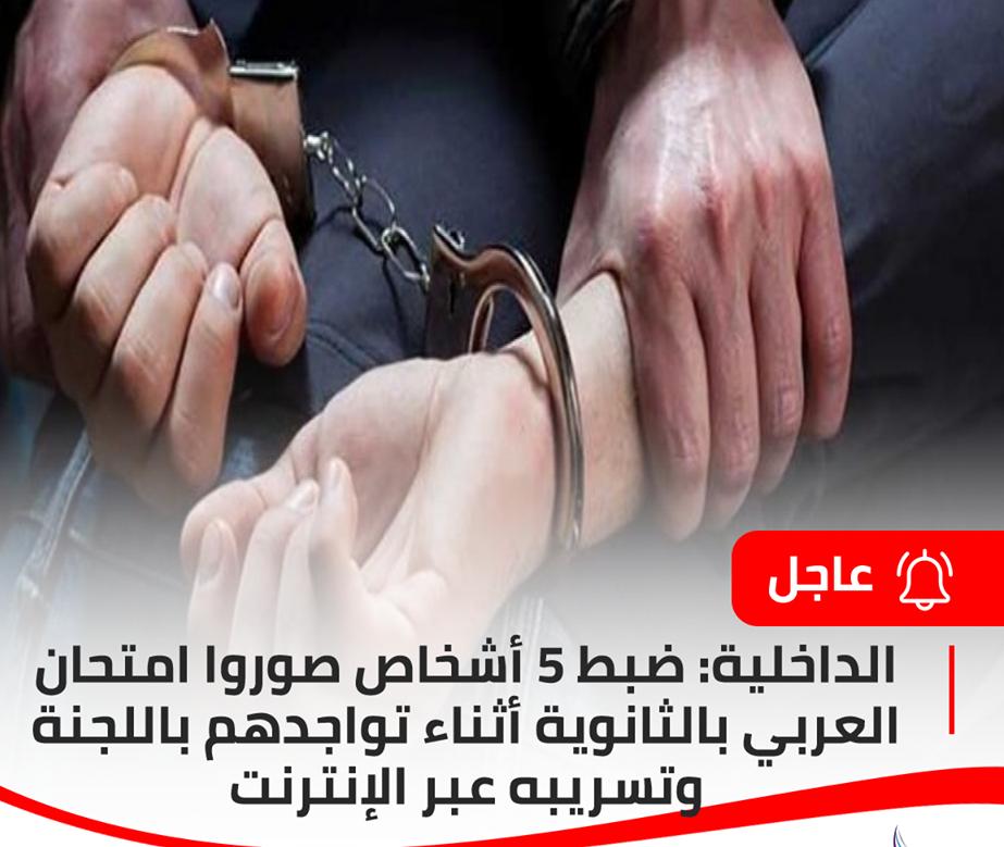 إلقاء القبض على 5 طلاب ثانوية عامة سربوا امتحان اللغة العربية  وطالبين جامعيين قاموا بنشره على فيس بوك 10415510