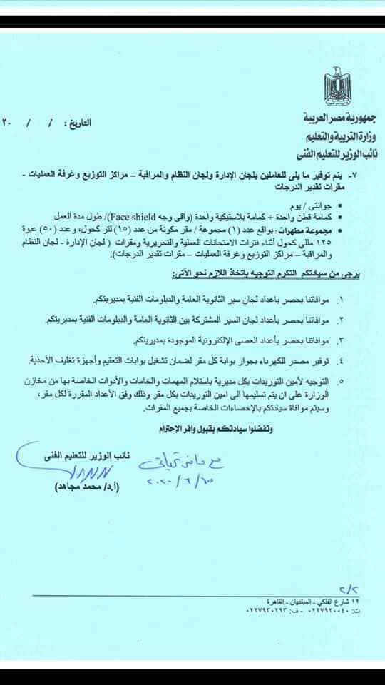 إجراءات الأمن والسلامة بلجان امتحانات الدبلوم حفظ الله حضراتكم جميعا وحفظ أبناءنا الطلاب 10443110