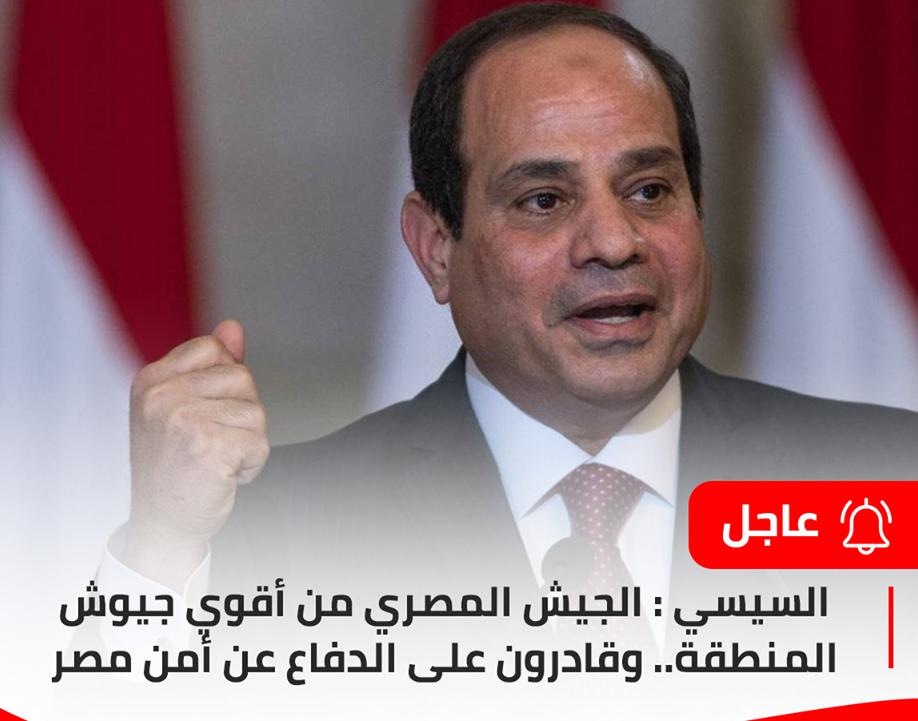 """رسالة قوية من السيسى - الجيش المصرى """" العظيم """" من أقوى جيش المنطقة و  قادر على الدفاع عن أمن مصر وحقوق شعبها 10480910"""
