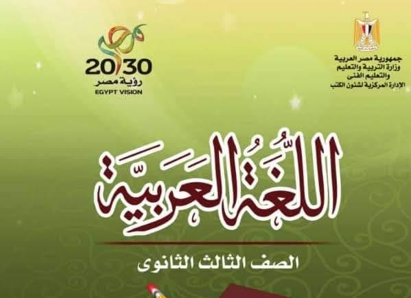 أليات التفوق فى منهج اللغة العربية بتحديثاته الجديدة لدفعة التابلت 2021 10484110