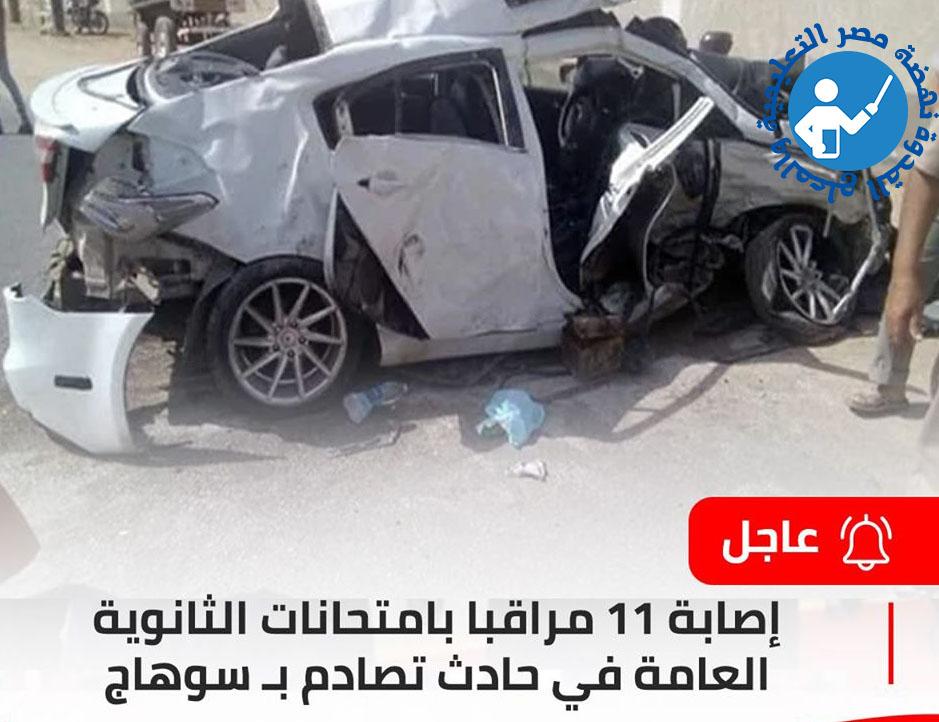 عاجل إصابة 11 مراقبا بامتحانات الثانوية العامة في حادث تصادم بـ سوهاج 10499710