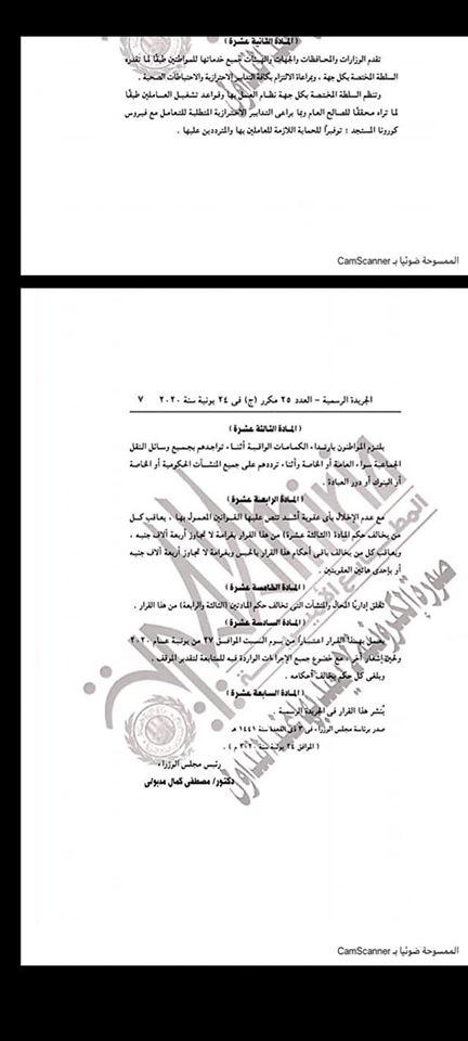 """الإجراءات الإحترازية التى وافقت عليها الحكومة و تقبيقها من السبت القادم """" من الجريدة الرسمية """" 10501310"""