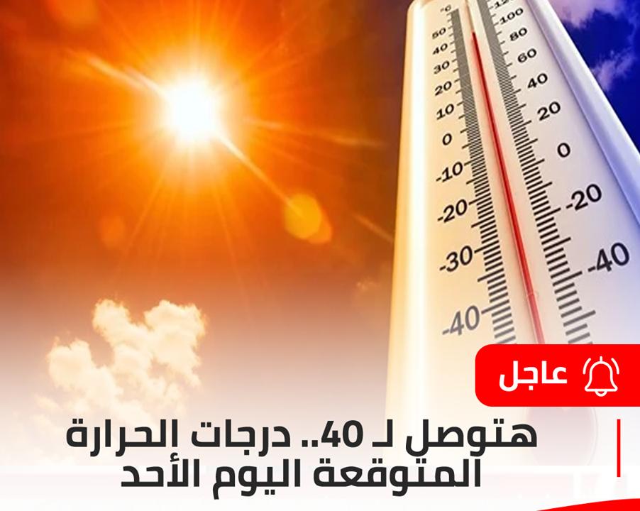 الأرصاد الجوية درجات الحرارة تصل 40 اليوم و ابتعدوا عن الأشعة المباشرة للشمس 10539210