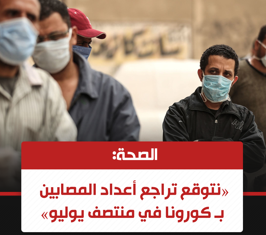 """بالفيديو وزارة الصحة الصحة  """" تحمل البشرى للمواطنين""""  نتوقع تراجع أعداد المصابين بـ كورونا في منتصف يوليو 10541310"""