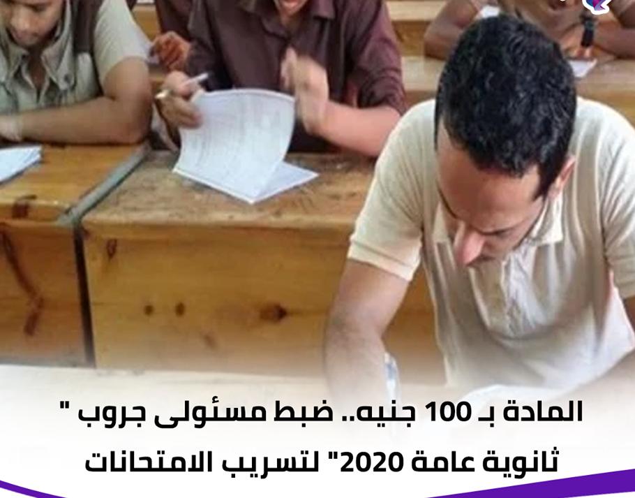 """القبض على مسئولى جروب """" ثانوية عامة 2020"""" لتسريب الامتحاناتالمادة بـ ١٠٠ جنيه  10549910"""