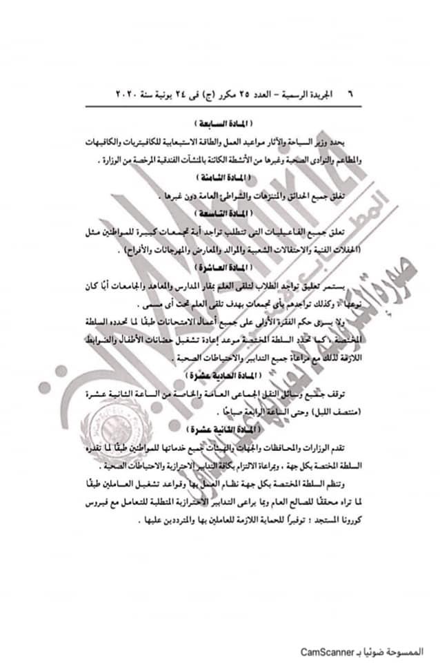 """الإجراءات الإحترازية التى وافقت عليها الحكومة و تقبيقها من السبت القادم """" من الجريدة الرسمية """" 10590810"""