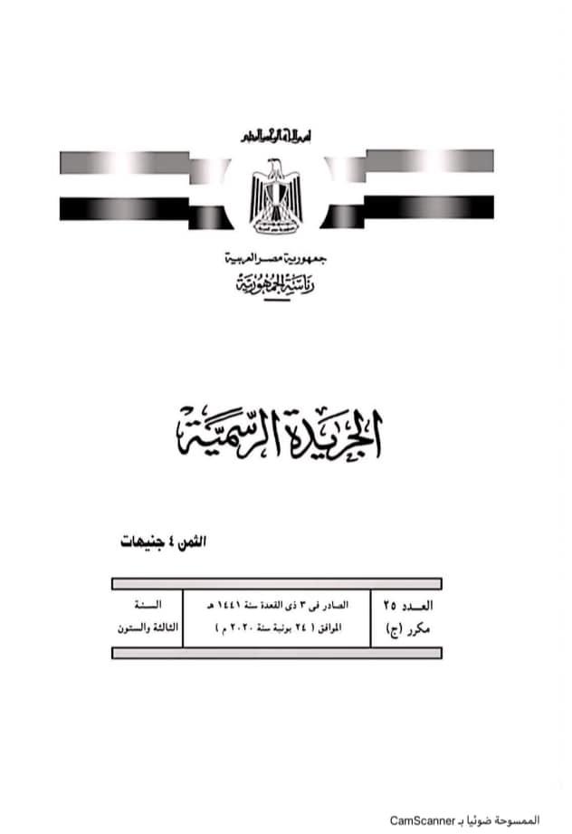 """الإجراءات الإحترازية التى وافقت عليها الحكومة و تقبيقها من السبت القادم """" من الجريدة الرسمية """" 10597810"""
