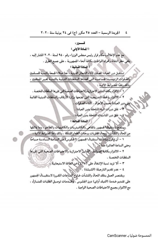 """الإجراءات الإحترازية التى وافقت عليها الحكومة و تقبيقها من السبت القادم """" من الجريدة الرسمية """" 10600412"""