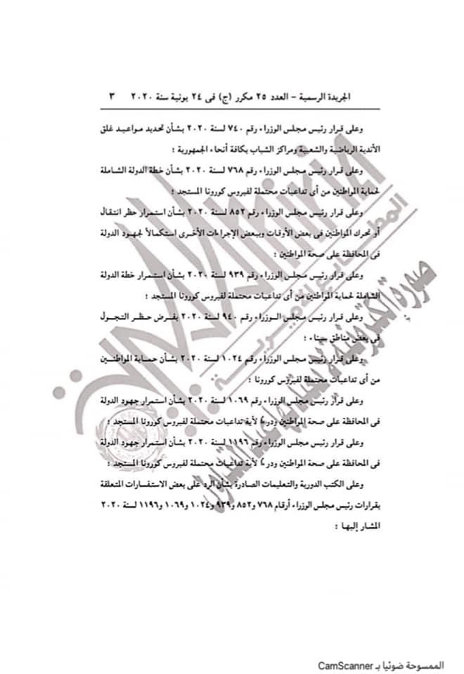 """الإجراءات الإحترازية التى وافقت عليها الحكومة و تقبيقها من السبت القادم """" من الجريدة الرسمية """" 10601610"""