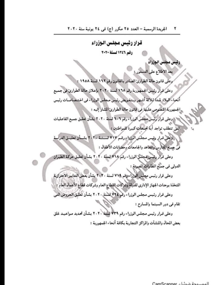 """الإجراءات الإحترازية التى وافقت عليها الحكومة و تقبيقها من السبت القادم """" من الجريدة الرسمية """" 10606710"""