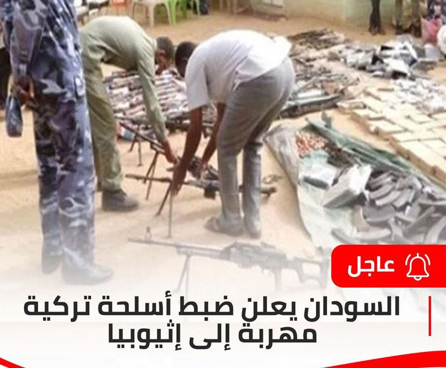 صدى البلد - السودان يعلن ضبط أسلحة تركية مهربة إلى إثيوبيا 10607510