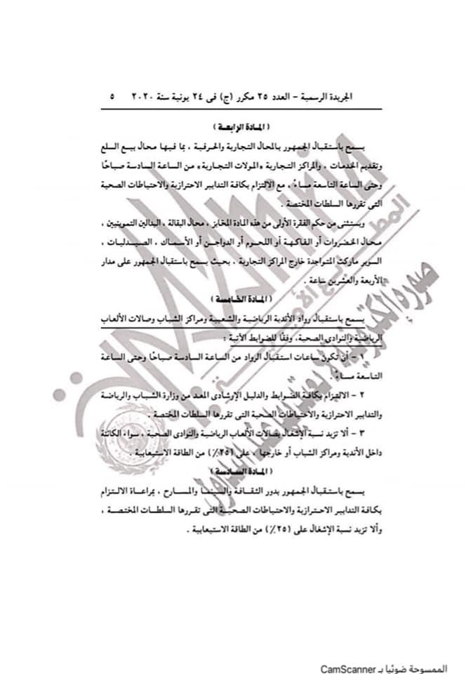 """الإجراءات الإحترازية التى وافقت عليها الحكومة و تقبيقها من السبت القادم """" من الجريدة الرسمية """" 10608810"""