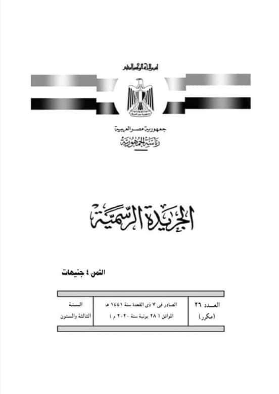 قرار مجلس الوزراء رقم 1250 لسنة 2020 من الجريدة الرسمية 10613210