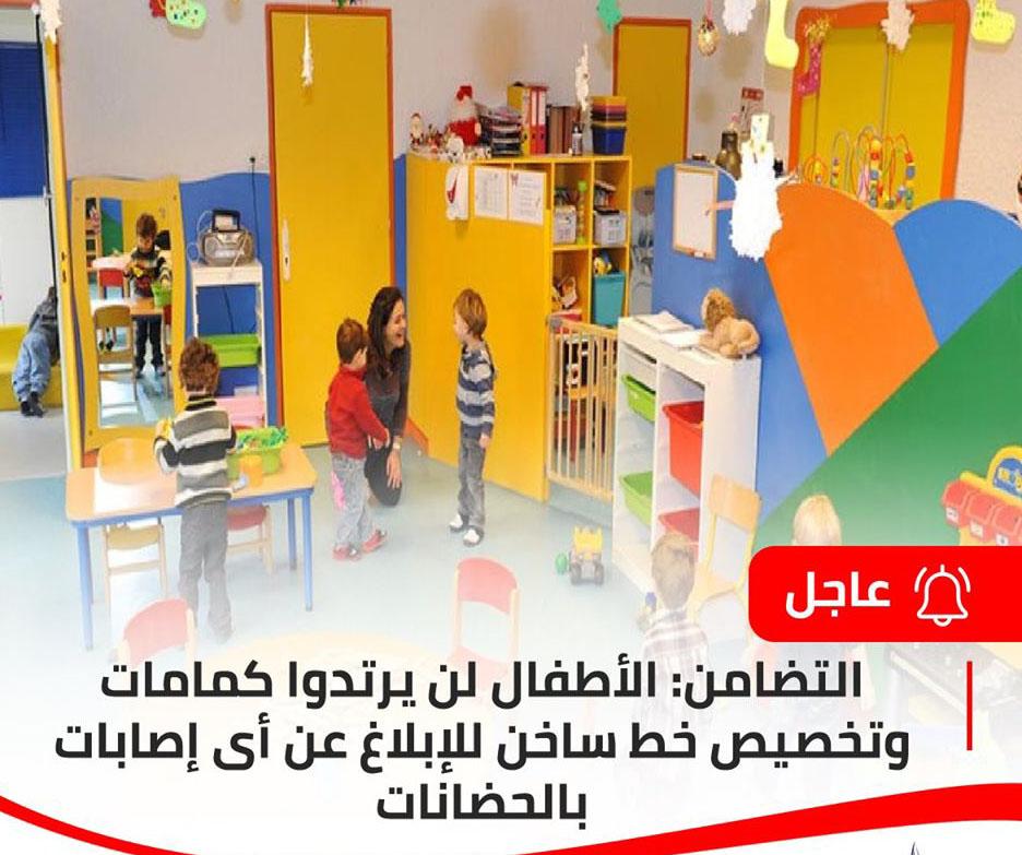 وزارة التضامن - لن نطالب الأطفال بإتداء كمامات فى الحضانات  و تخصيص خط ساخن للإبلاغ عن أى إصابات 10613810