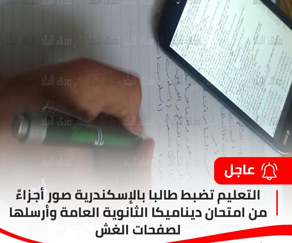 عاجل - التعليم تضبط طالبا بالإسكندرية صور أجزاءً من امتحان ديناميكا الثانوية العامة وأرسلها لصفحات الغش 10617310