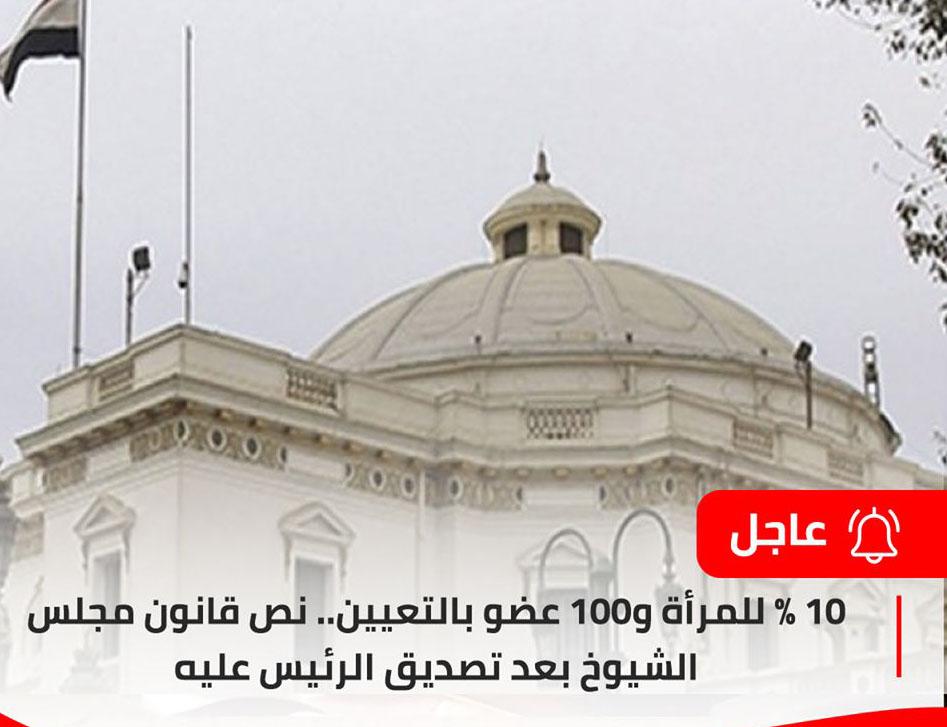 نص قانون مجلس الشيوخ بعد تصديق السيسى عليه  10 % للمرأة و100 عضو بالتعيين 10649310