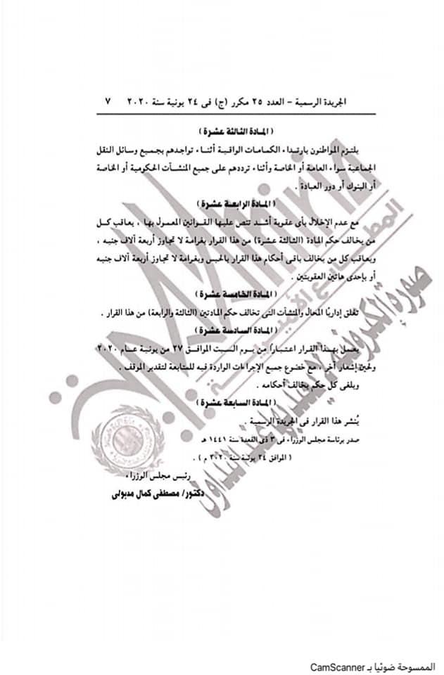 """الإجراءات الإحترازية التى وافقت عليها الحكومة و تقبيقها من السبت القادم """" من الجريدة الرسمية """" 10649410"""
