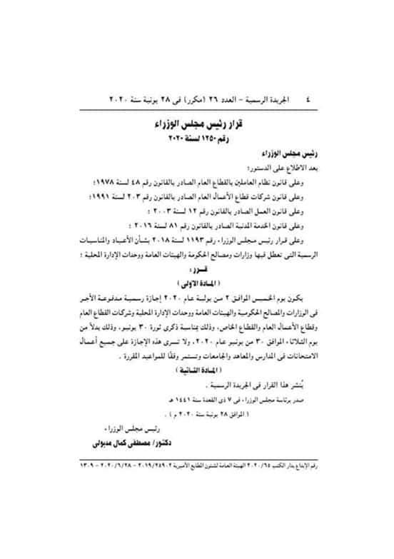قرار مجلس الوزراء رقم 1250 لسنة 2020 من الجريدة الرسمية 10671210