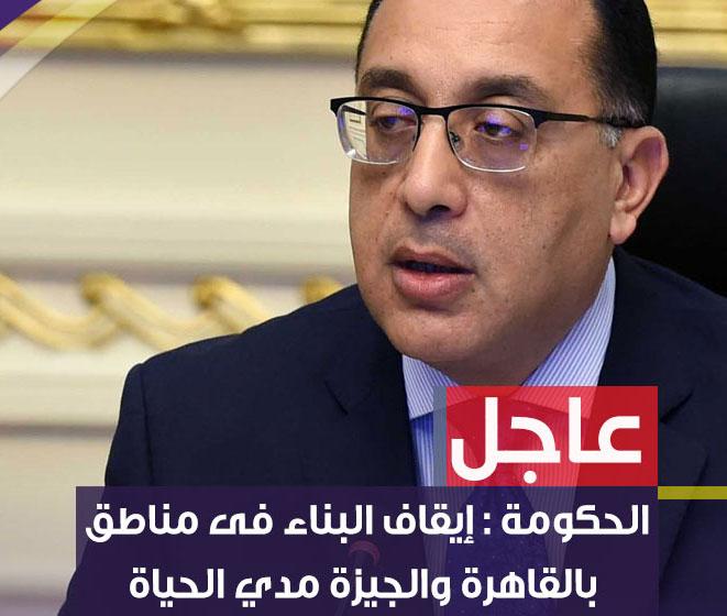 """قرار عاجل وغير متوقع """" فيديو""""  الحكومة : إيقاف البناء في مناطق بالقاهرة والجيزة مدى الحياة.. فيديو 10725710"""