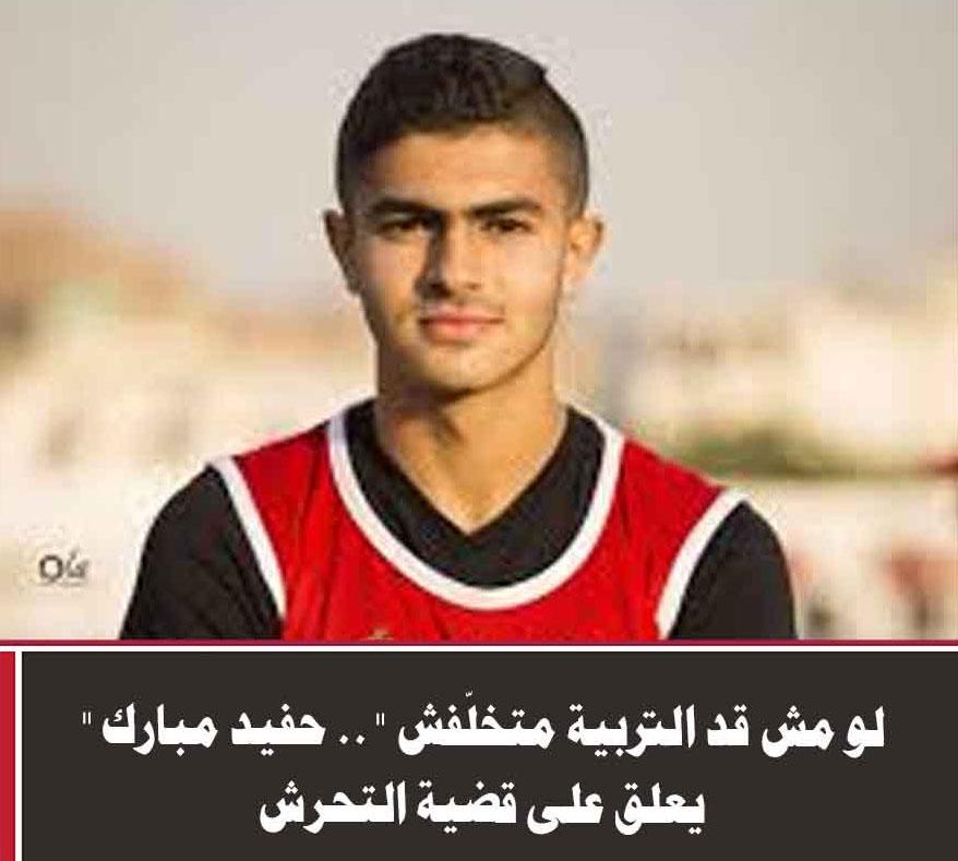 حفيد مبارك يعلق على قضية التحرش  لو مش قد التربية متخلّفش 10738210