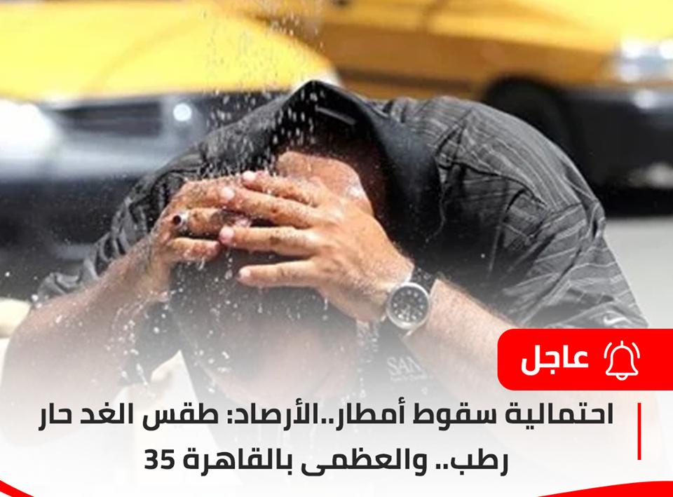 الأرصاد: طقس الغد حار رطب و احتمالية سقوط أمطار 10767510