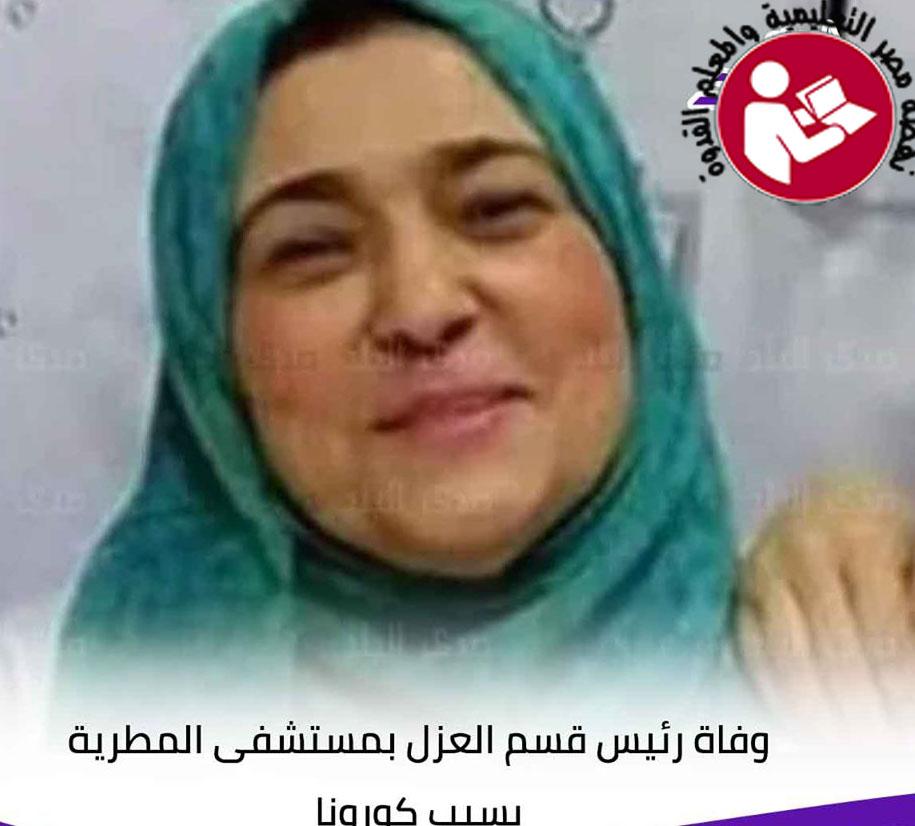 وفاة رئيس قسم العزل بمستشفى المطرية بسبب كورونا 10800510