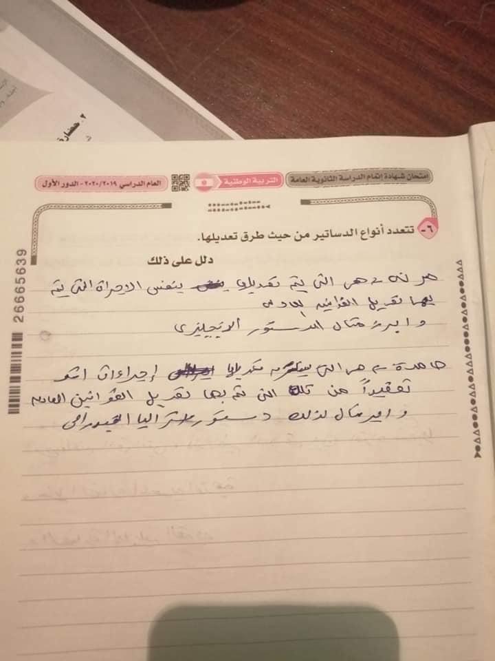 حل امتحان التربية الوطنية 2020 وموعد التسليم المحدد 10813911