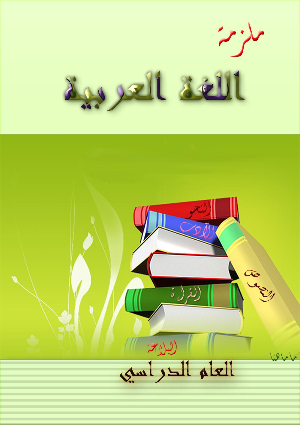 أغلفة مذكرات وملازم لغة عربية 2020تشكيلة 10_a_y10