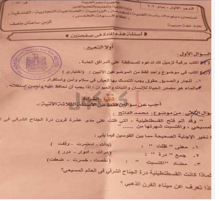 """حقيقة سؤال درس محمد الفاتح بامتحان """"عربي"""" الدبلومات الفنية 11144210"""