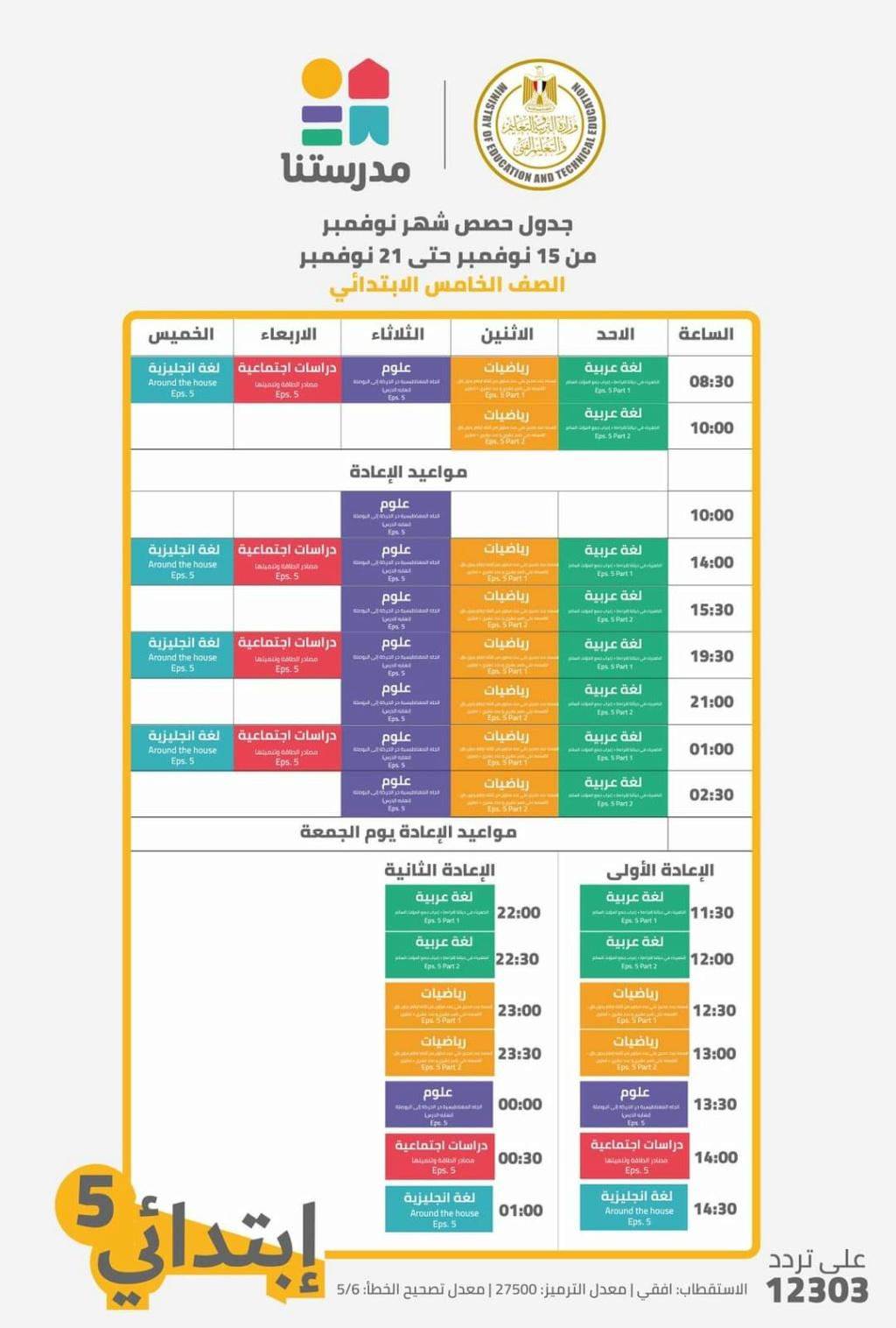 جدول الحصص الدراسية لقناة مدرستنا حتى السبت 21 نوفمبر 11170010