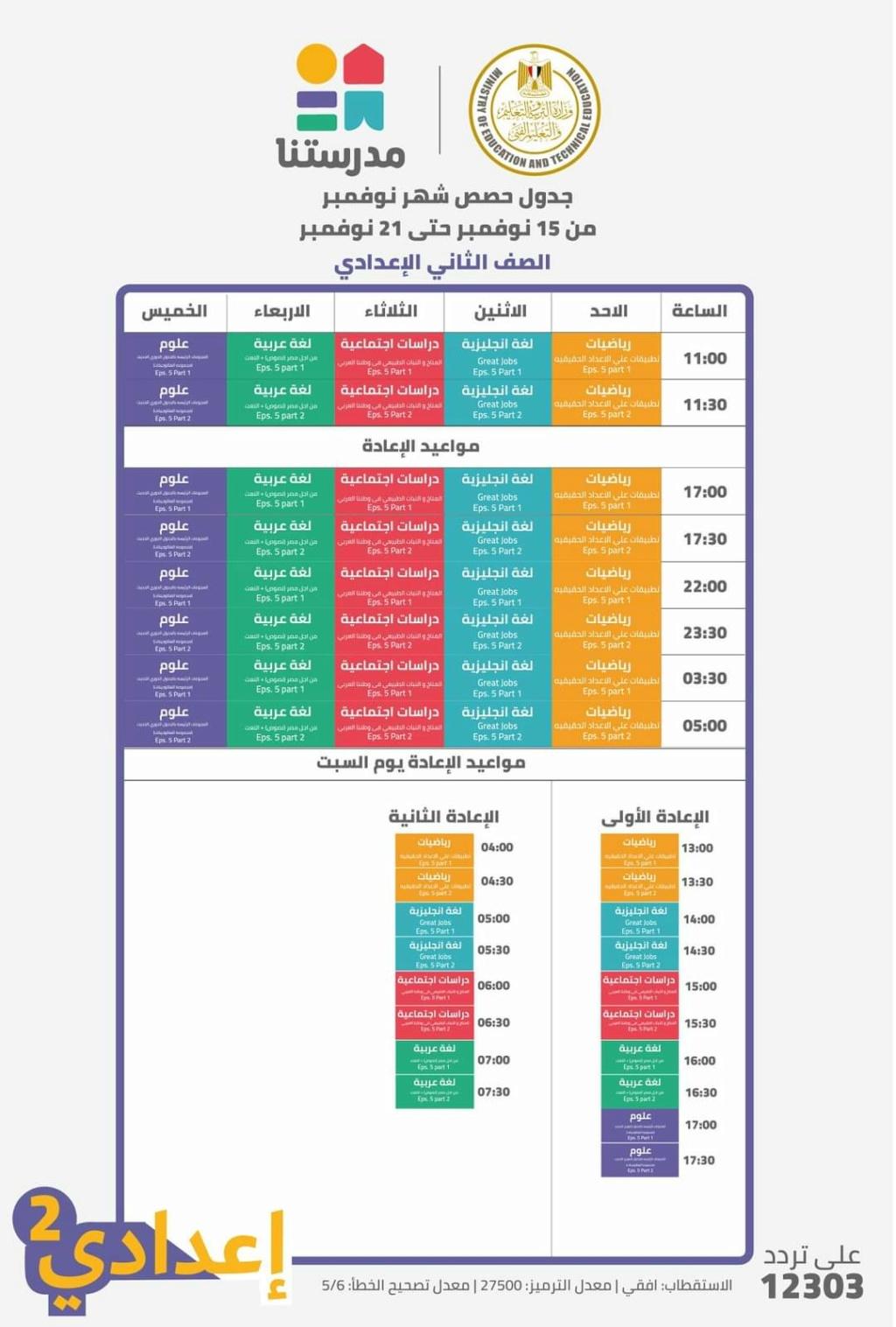جدول الحصص الدراسية لقناة مدرستنا حتى السبت 21 نوفمبر 11316110