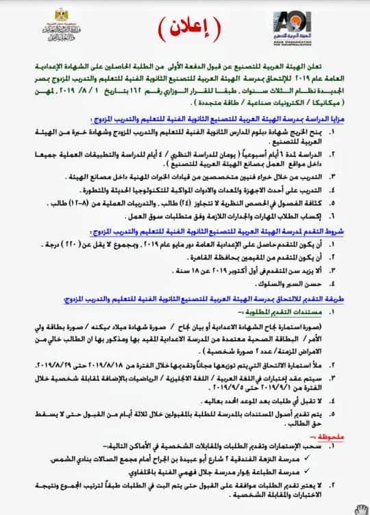 لضمان فرص عمل بعد التخرج - شروط الالتحاق بالهيئة العربية للتصنيع الثانوية الفنية 11410