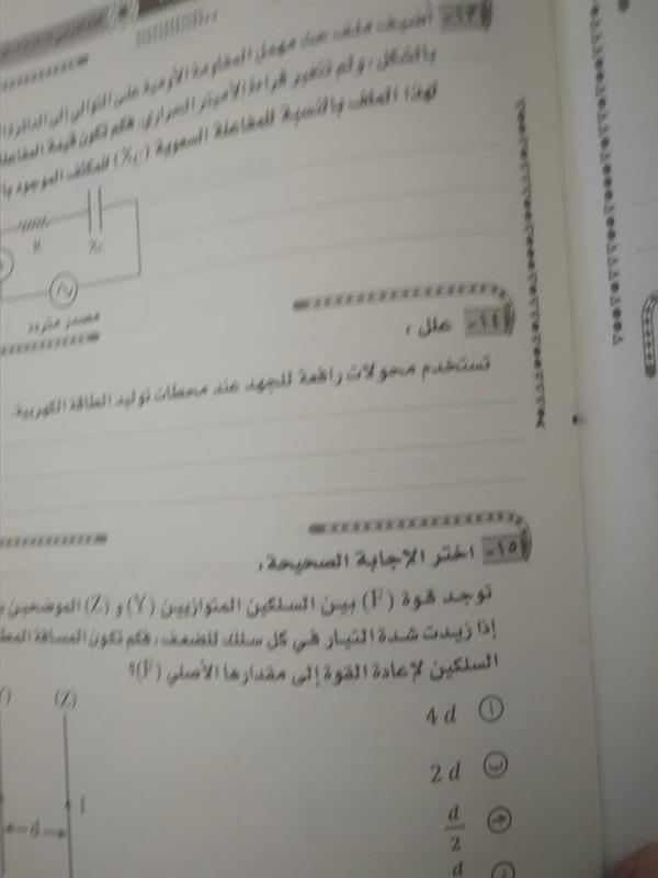 """عبر صفحات الغش تداول امتحان الفيزياء للثانوية العامة """"دور ثاني"""" 11611"""