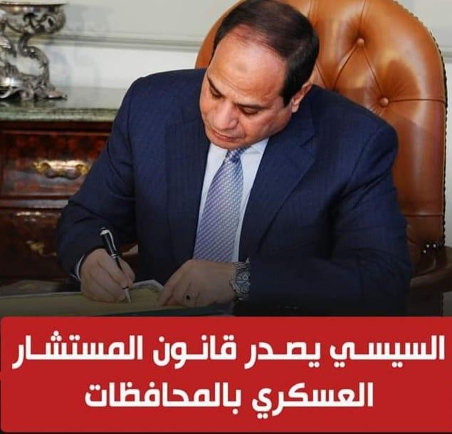 السيسي يصدر قانون المستشار العسكري بالمحافظات.. بخمس اختصاصات وأربع صلاحيات 11634110