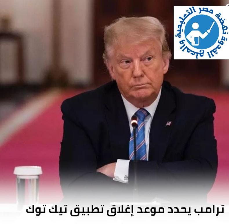 الرئيس ترامب يعلن علق تطبيق يبك توك يوم 9 سيتمبر 2020 11674911