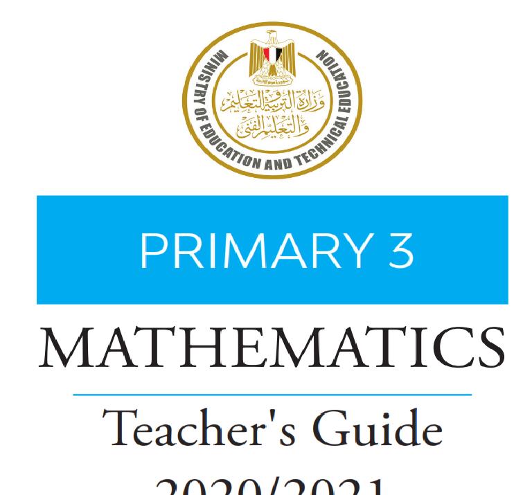 دليل المعلم فى ماث الصف الثالث الإبتدائى ترم أول 2021 11733210