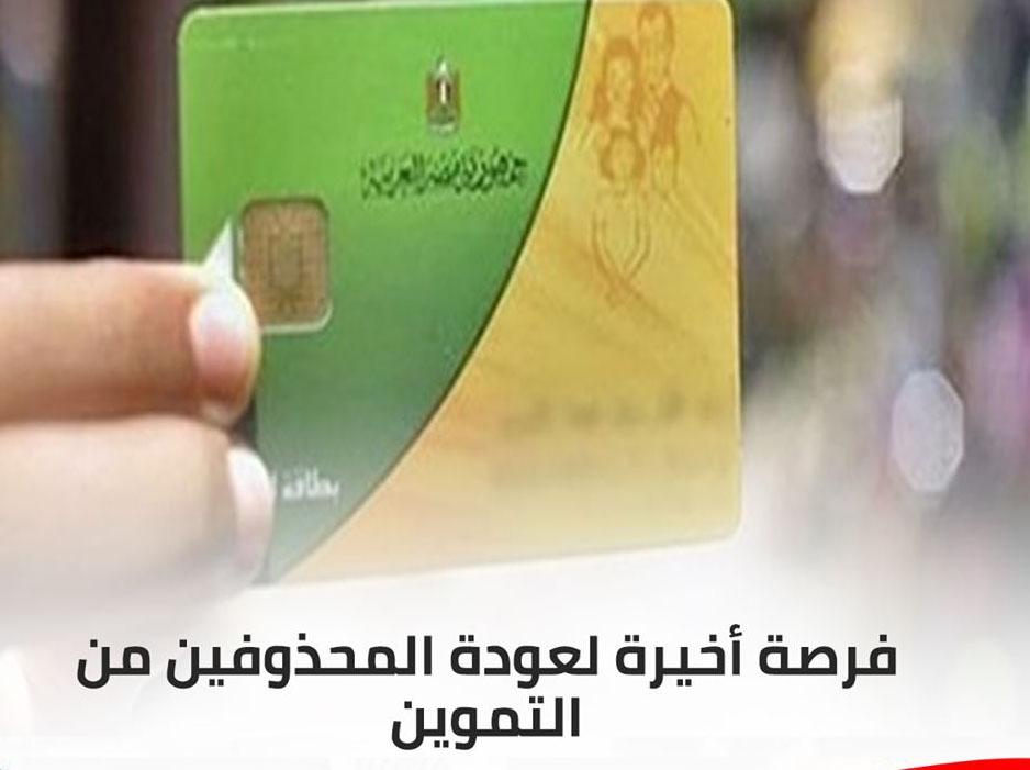 وزير التموين:  يمنح المواطنين فرصة أخيرة لعودة المحذوفين من التموين 11739610