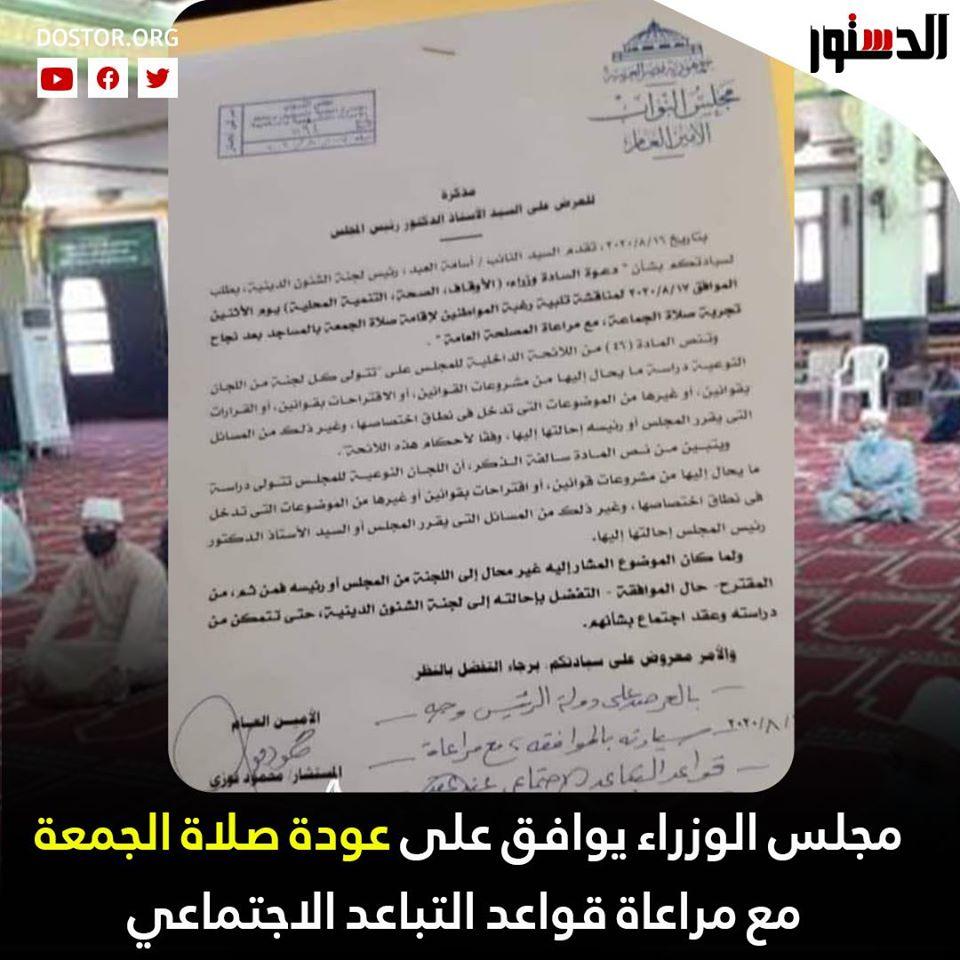 مجلس الوزراء يوافق على خطة عودة صلاة الجمعة 11772710