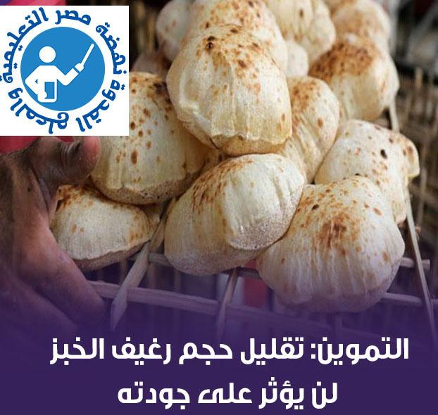 اعتبارًا من الغد تقليل حجم رغيف الخبز 90 جرام بدلا من 110 فى كل المخابر 11801510