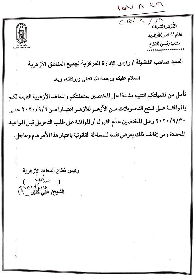 المعاهد الأزهرية تعلن رسميًا بداية التحويل منها و إليها 11815810