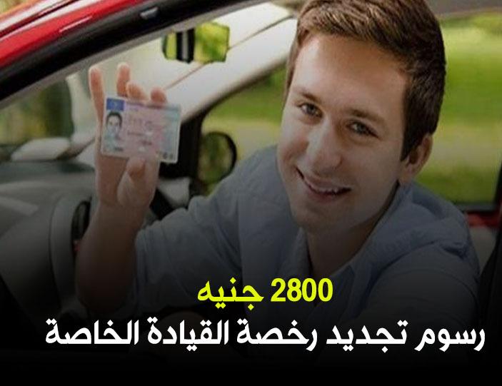 لأصحاب السيارات - 2800 جنيه رسوم تجديد رخصة القيادة الخاصة 11820010