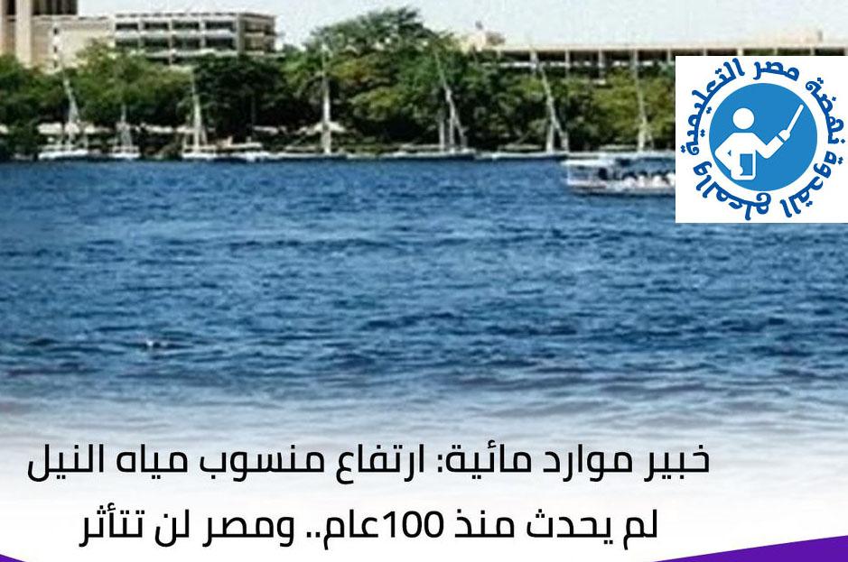 خبر سار  ارتفاع منسوب مياه النيل لم يحدث منذ 100عام.. ومصر لن تتأثر 11828210