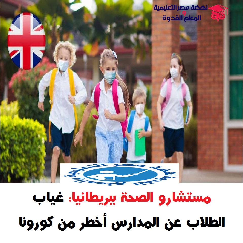 مسئولو  الصحة لحكومات بريطانيا : غياب الطلاب عن المدارس أخطر من كورونا 11839610