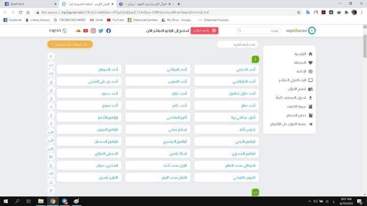 القرآن الكريم - روايات مختلفة -قراء مختلفون -مرتب بالحروف الأبجدية 11840711